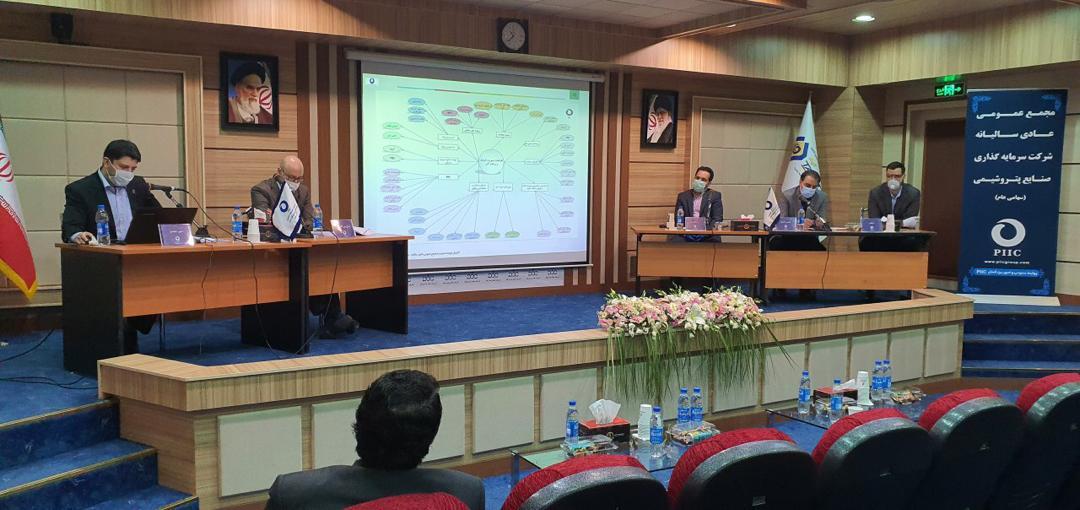 مجمع شرکت سرمایهگذاری صنایع پتروشیمی